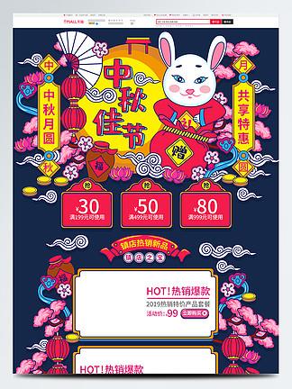 蓝色国潮风中秋佳节活动促销首页