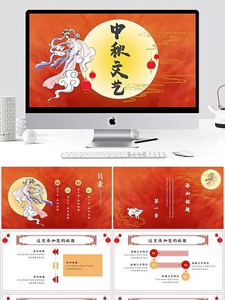原创创意中国风中秋文艺
