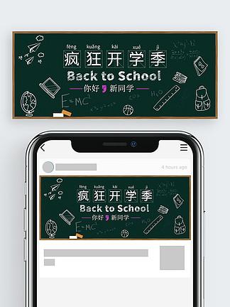 瘋狂<i>開</i><i>學</i><i>季</i>黑板背景公眾號配圖