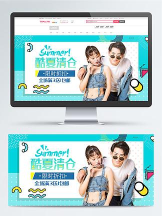 <i>淘</i><i>宝</i>服装简约小<i>清</i>新banner模板设计