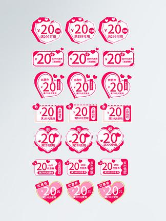 粉色浪漫結婚季電商淘寶優惠券