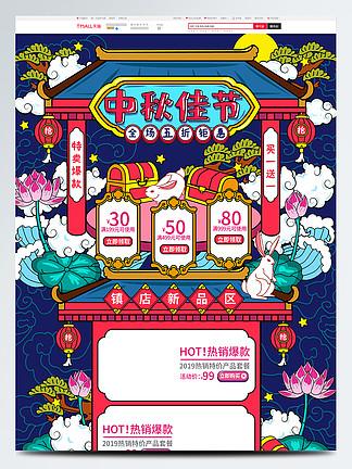 蓝色国潮风中秋佳节活动首页模板