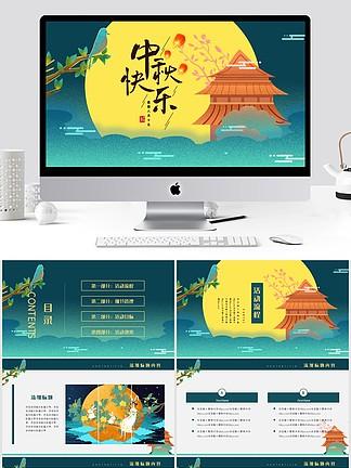 创意中国风月亮中秋文艺节日庆典PPT模板