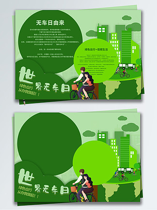 清新绿色世界无车日低碳环保手抄报