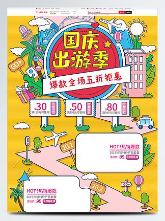 黃色手繪風國慶出游季活動促銷首頁
