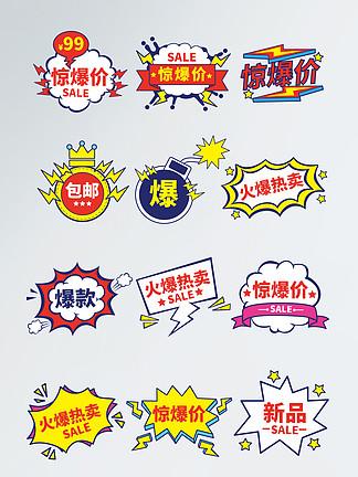 <i>淘</i><i>宝</i>天猫超市爆炸风惊爆价促销爆炸标签