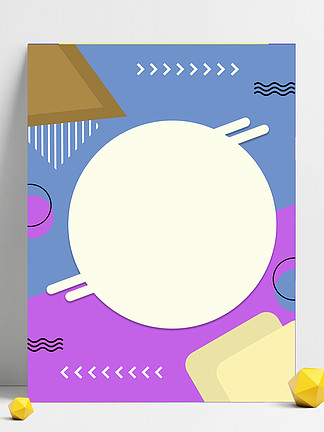 幾何孟菲斯圓形廣告背景素材