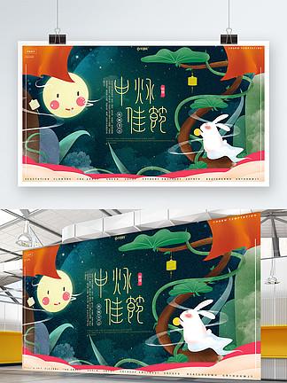 原創手繪插畫傳統中秋佳節團圓月餅節日海報