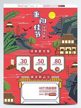 紅色中國風重陽節活動促銷首頁