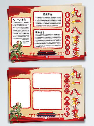 红色中国风九一八纪念日小报