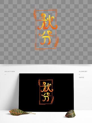 【技能设计字体】图片免费下载_树叶设计树叶平面设计实施操作字体要求图片