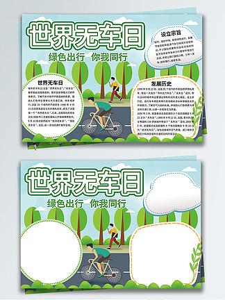原创背景清新绿色世界无车日低碳环保手抄报