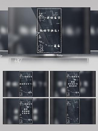 感恩教師節手機微信抖音短視頻AE模板