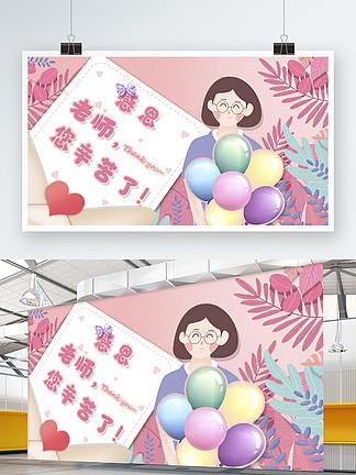 教師節感恩老師校園手繪風展板海報