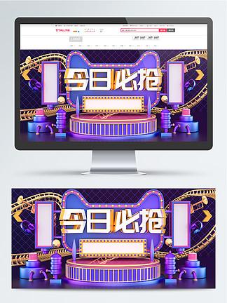 原创C4D酷炫镭射今日必抢banner