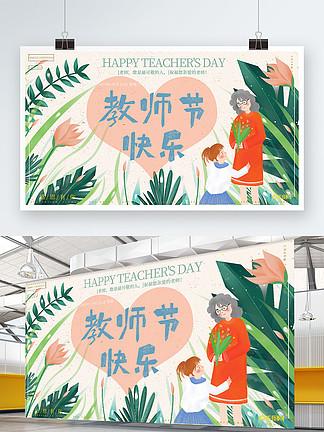 原創手繪插畫卡通可愛教師節快樂展板海報