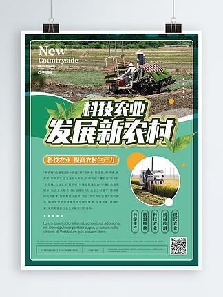 簡約風科技農業新農村主題海報