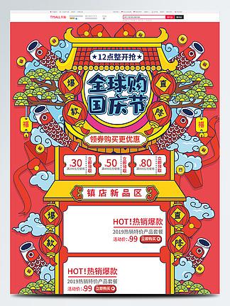 红色中国风全球购国庆节活动促销首页