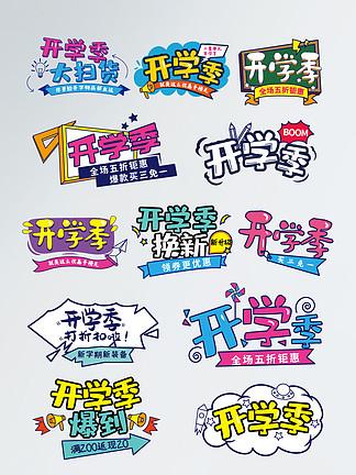 <i>淘</i><i>宝</i>天猫超市开学季促销爆炸标签字体排版