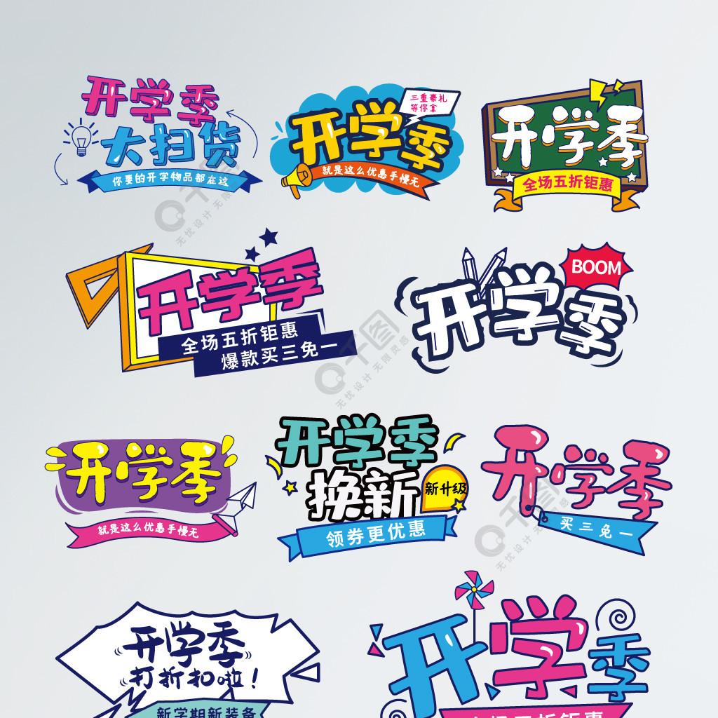 淘寶天貓超市開學季促銷爆炸標簽字體排版
