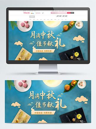 淘寶天貓中秋<i>國</i><i>慶</i><i>節</i>月餅海報banner