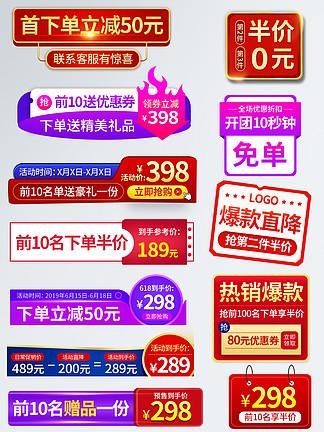 淘寶天貓主圖<i>直</i><i>通</i><i>車</i>促銷標簽