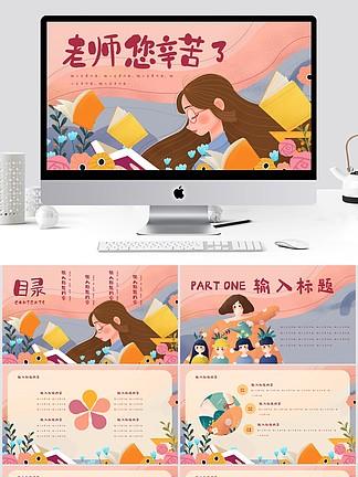 文艺插画老师教师节<i>ppt</i>模板