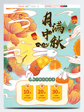 原创手绘插画复古中国风中秋节促销创意首页
