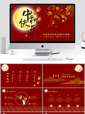 红色中国风中秋节<i>PPT</i>模板