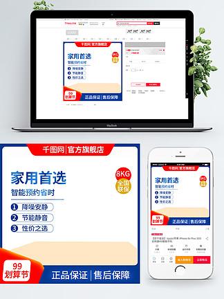 藍色簡約99劃算節電商<i>淘</i><i>寶</i><i>主</i><i>圖</i>直通車