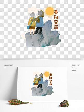 重阳节老人登山登高素材