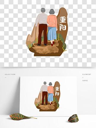 重阳节老人携手登山素材