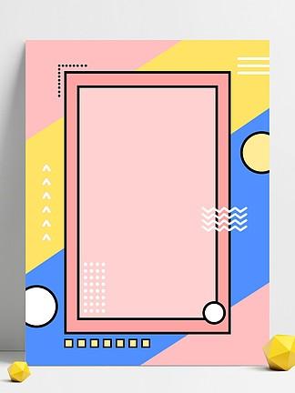 大氣時尚幾何商務孟菲斯廣告海報背景圖
