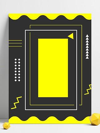 大氣幾何商務孟菲斯廣告海報背景圖