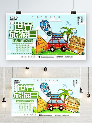 原創手繪小清新世界旅游海報