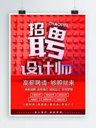 红色C4D招聘设计师招聘海报
