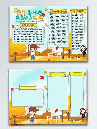 世界步行日节日手抄报绿色健康运动卡通可爱