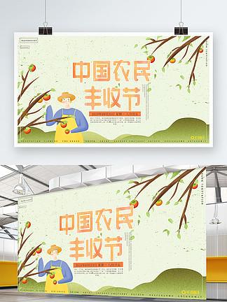 原創手繪插畫秋天溫馨中國農民豐收節展板
