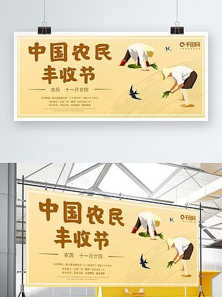 原創手繪暖色調中國農民豐收節宣傳展板