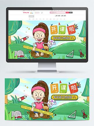 原?#35789;?#32472;插画<i>开</i><i>学</i><i>季</i>补习班招生banner