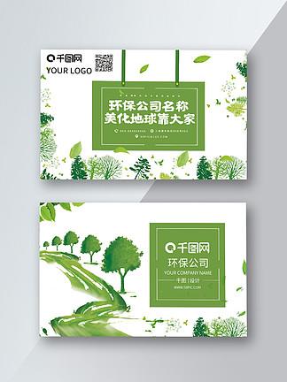 环保创意名片设计