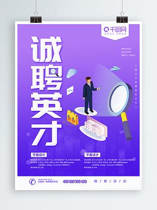 紫色大气2.5D诚聘英才招聘海报