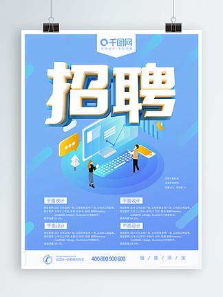 蓝色简约立体字2.5D招聘海报