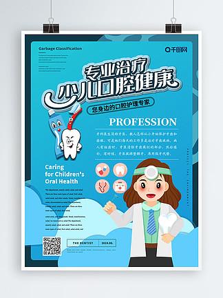 简约卡通少儿牙医主题海报