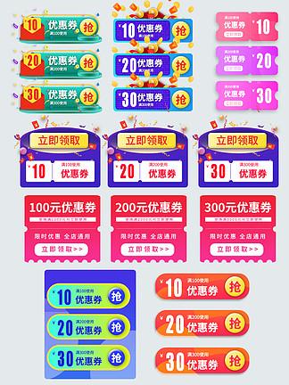 電商淘寶廚具節中秋國慶活動促銷優惠券