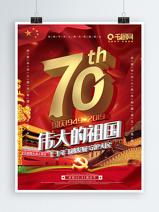 建<i>國</i>70周年偉大的祖<i>國</i><i>國</i><i>慶</i><i>海</i><i>報</i>