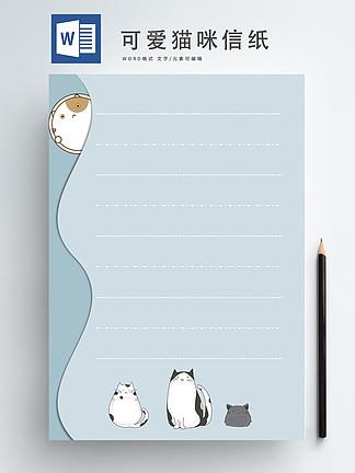 可愛卡通藍色背景貓咪信紙