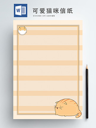 可愛卡通橘色貓咪信紙橘色背景