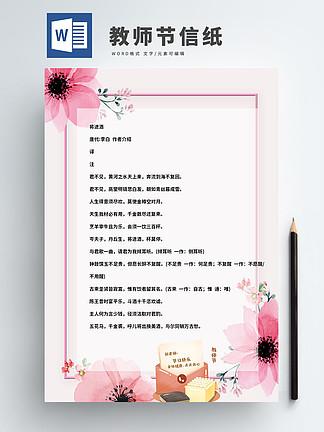 小清新教師花朵信紙