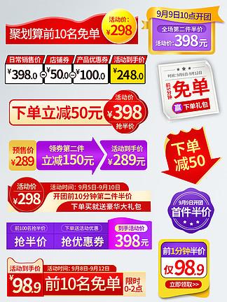 <i>淘</i><i>宝</i>天猫主图直通车促销标签
